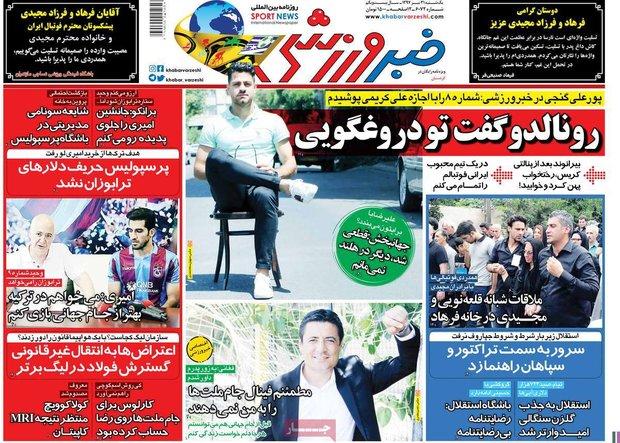 صفحه اول روزنامههای ورزشی ۳۱ تیر ۹۷