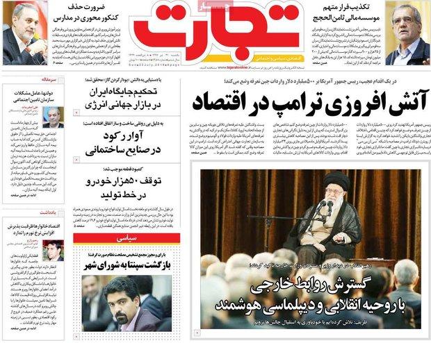 صفحه اول روزنامههای اقتصادی ۳۱ تیر ۹۷