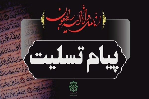 مادر شهید کاظمی آسمانی شد