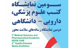 سومین نمایشگاه تخصصی کتب علوم پزشکی - دانشگاهی