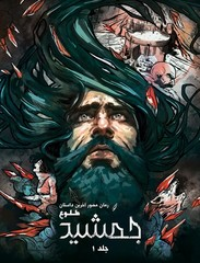 "Front cover of the first volume of the Persian graphic novel ""Jamshid"" published by Hoorakhsh Studio"