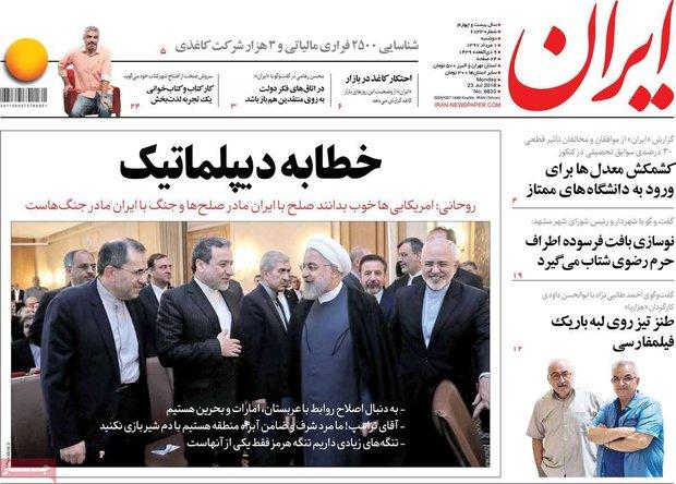 صفحه اول روزنامههای ۱ مرداد ۹۷