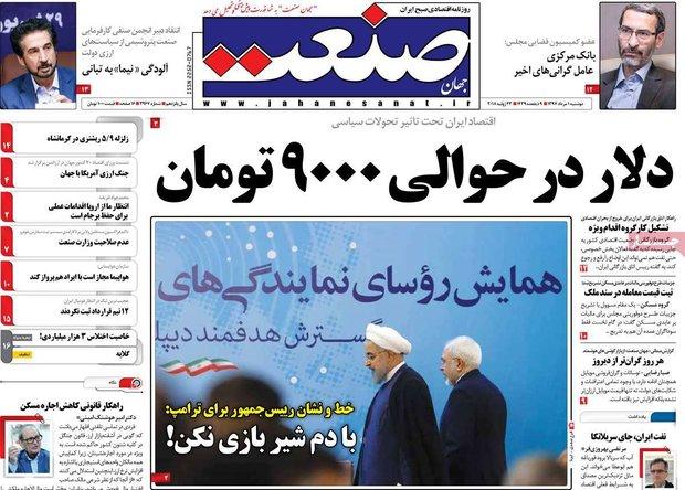 صفحه اول روزنامههای اقتصادی ۱ مرداد ۹۷