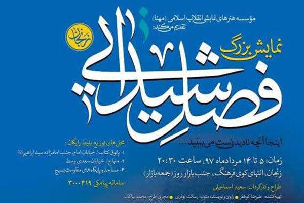 روایت تاریخی «فصل شیدایی» به زنجان میرسد