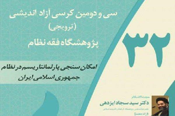 امکانسنجی پارلمانتاریسم در نظام جمهوری اسلامی ایران بررسی می شود