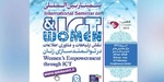 International Seminar on Women Empowerment through ICT