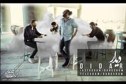 گروه «دنگ شو» قطعه «دیدار» را منتشر کرد