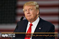 فلم/ ٹرمپ کی مضحکہ خیز گفتگو پر عالمی رہنماؤں کا رد عمل