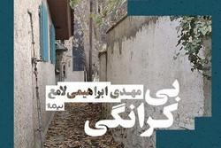 «بیکرانگی» بار دیگر به بازار کتاب رسید