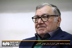 وضعیت جامعه علمی ایران از زبان مهدی گلشنی