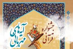اختتامیه جشنواره قرآنی آیه های مهربانی برگزار می شود