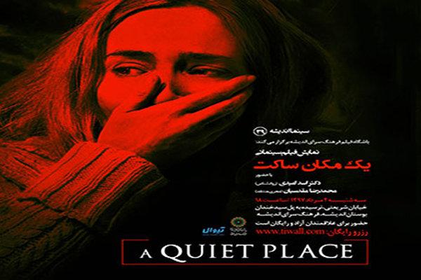 تماشای «یک مکان ساکت»