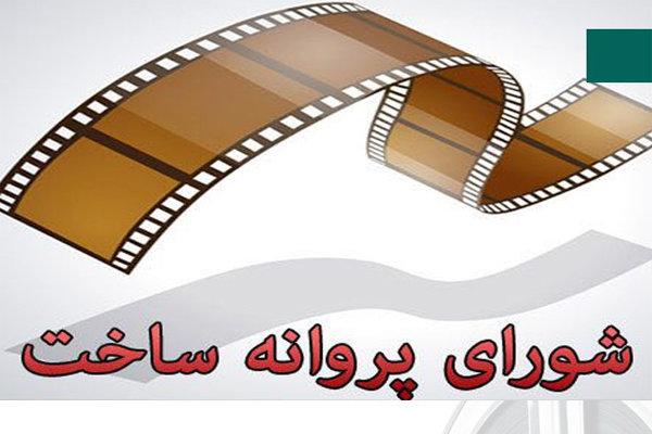 برگزاری اولین جلسه شورای پروانه ساخت سال ۹۸/ چهار فیلمنامه رد شد
