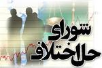 ورود بیش از ۴۷ هزار پرونده به شوراهای حل اختلاف گلستان