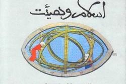 کتاب «اسلام و هیئت» به چاپ دوم رسید