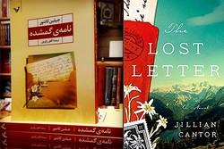 «نامه گمشده» در بازار نشر عرضه شد