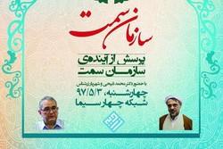مناظره محمد ذبیحی با شهریار زرشناس درباره آینده سازمان سمت
