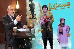 «قاعده بازی» احمدرضا معتمدی در آی فیلم