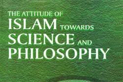 رویکرد اسلام به علم و فلسفه؛ ترجمه رساله مشهور ابن رشد