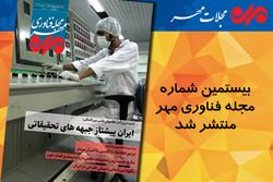 بیستمین شماره مجله «فناوری مهر» منتشر شد