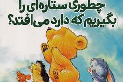 قصههای رنگین کمان منتشر شد