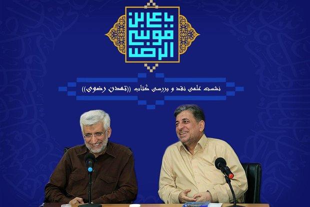 «تمدن رضوی» اسلام حداقلی را رد می کند/ اشتراک تمدن غرب با سلفیها
