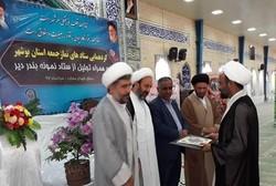 گردهمایی اعضای ستادهای نماز جمعه استان بوشهر برگزار شد