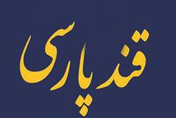 قند پارسی