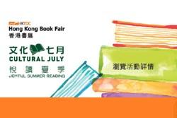 نمایشگاه کتاب هنگکنگ رکوردشکن شد/ هر نفر ۱۰۰ دلار کتاب خرید