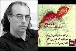 ناصر حسینی مهر