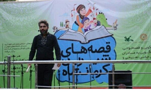 «قصههای شیرین کرمانشاه» در پارک معلم کلید خورد
