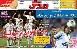 صفحه اول روزنامههای ورزشی ۶ مرداد ۹۷