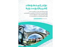 انتشار ۴ رساله خطی از میراث ادبی و دینی مسلمانان بوسنی و هرزگوین