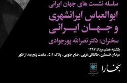نشست «ابوالعباس ایرانشهری و جهان ایرانی» برگزار می شود