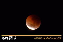 فیلم طولانی ترین ماه گرفتگی قرن را ببینید