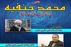 نقش «محمد حنفیه» در تاریخ اسلام بررسی می شود