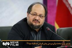دستور وزیر صنعت برای بررسی پیش فروش مشکوک مزدا ۳