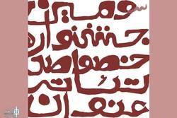 درخشش هنرمندان مرندی در جشنواره ملی تئاتر «عنوان»