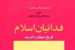کتاب «فدائیان اسلام، تاریخ، عملکرد، اندیشه» به چاپ سوم رسید