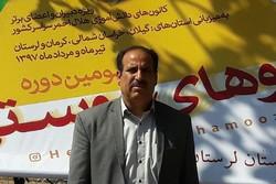 هلال احمر شهرستان سلسله - کراپشده