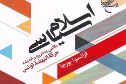 کتاب «اسلام سیاسی؛ نگاهی به تاریخ و اندیشه حرکت النهضه تونس»
