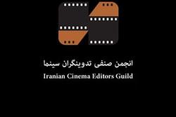 انجمن تدوینگران سینما