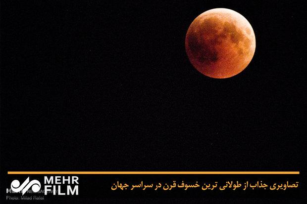 """21. yüzyılın en uzun """"kanlı ay"""" tutulması"""