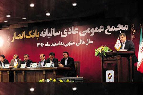 گزارش مجمع عمومی عادی سالیانه ۱۳۹۶ بانک انصار منتشر شد