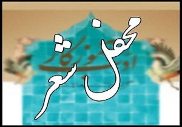 دورهمی شاعرانه به مناسبت روز ملی کرمانشاه