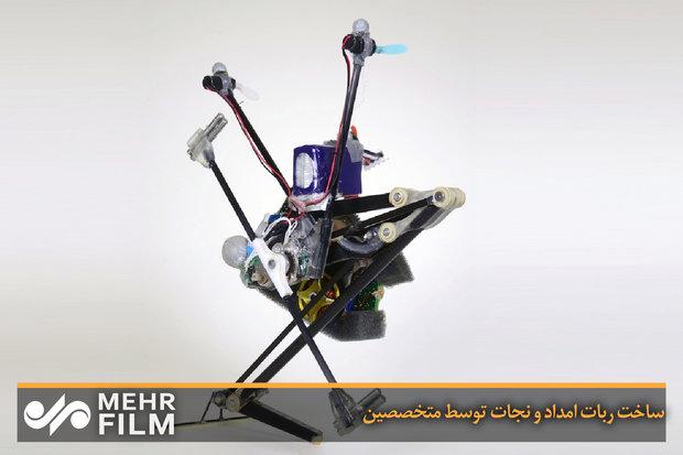 فلم/ روبوٹ کے ماہرین نے امدادی روبوٹ تیار کرلیا
