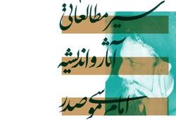 سیر مطالعاتی آثار و اندیشه امام موسی صدر برگزار می شود