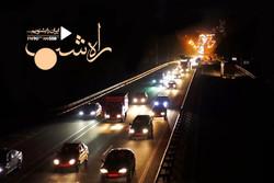 «راه شب» از تبریز ۲۰۱۸ شنیده می شود