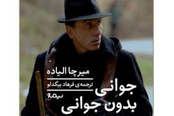 ترجمه شاهکار ادبی میرچا الیاده در ایران