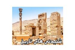 «شنیدنیهای تاریخ» در رادیو فرهنگ